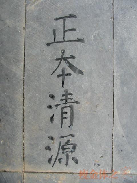 张西挺在石板上写颜体大楷